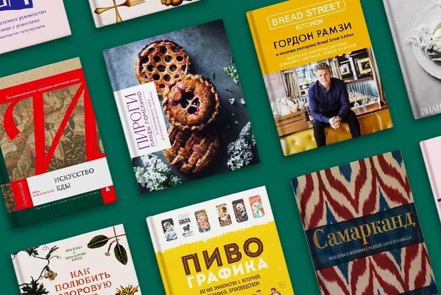 Книги о еде, которые вымогли пропустить