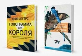 Планы на зиму: 10 новых книг
