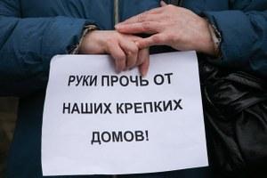 «Реновация — этоапокалипсис»: Ктоизачем проводит митинг против сноса хрущевок