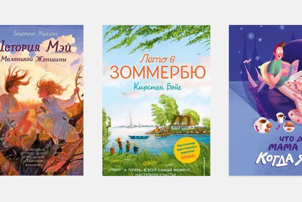 12 отличных новых детских книг