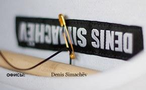 Студия бренда Denis Simachev