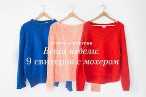 Вещи недели: 9 свитеров смохером