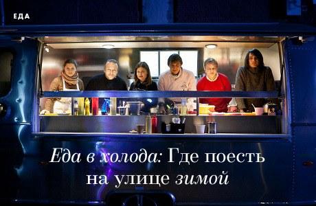 Еда в холода: Где поесть наулице зимой