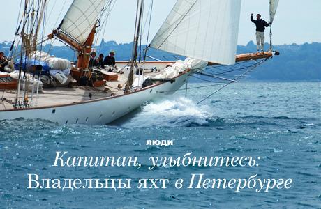 Капитан, улыбнитесь: Владельцы яхт в Петербурге