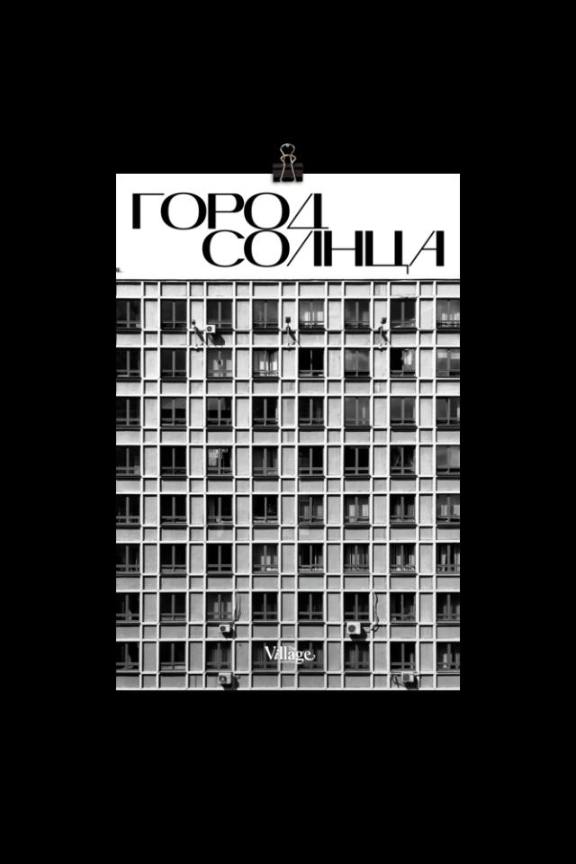 The Village Беларусь запустили аккаунт наPatreon. Заподдержку редакции можно получить фотообои, худи или гид поМинску