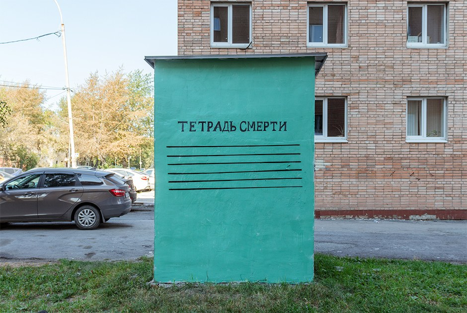 13 лучших работ партизанского фестиваля уличного искусства «Карт-бланш»