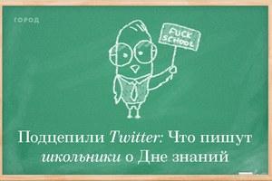 Подцепили Twitter: Что пишут школьники о Дне знаний