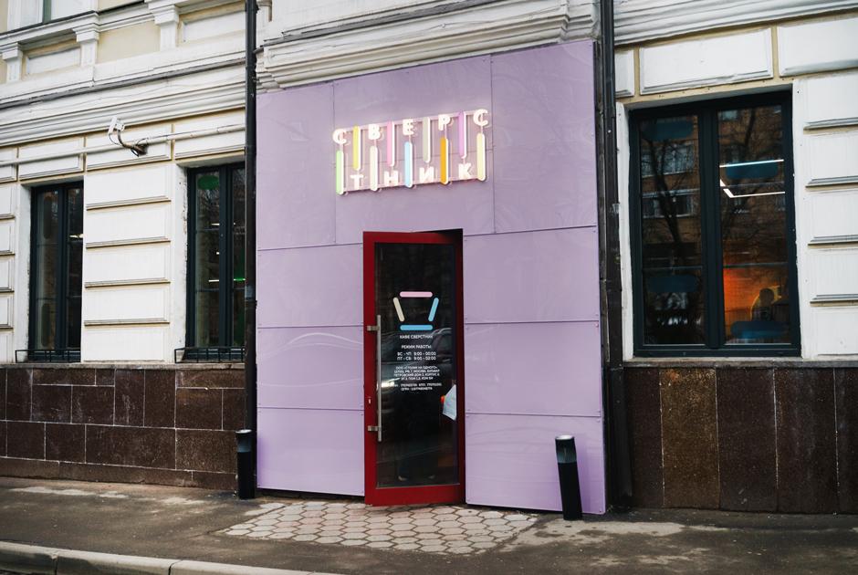 «Люди неуспели понять, что это классное место»: Сооснователь «Сверстника» Саша Мартынов— озакрытии кафе