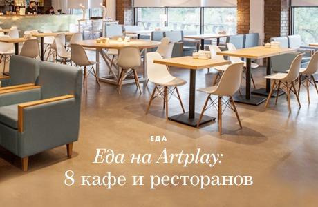 Еда на Artplay: 8 кафе иресторанов