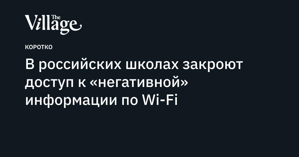В российских школах закроют доступ к «негативной» информации по Wi-Fi