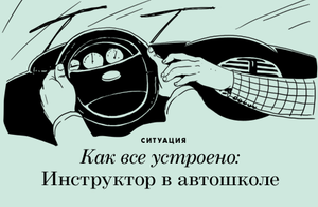 Как всё устроено: Инструктор в автошколе