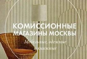 18 комиссионных магазинов Москвы