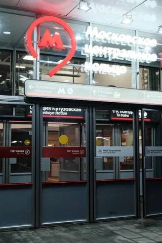На станции МЦК «Кутузовская» открылся южный вестибюль