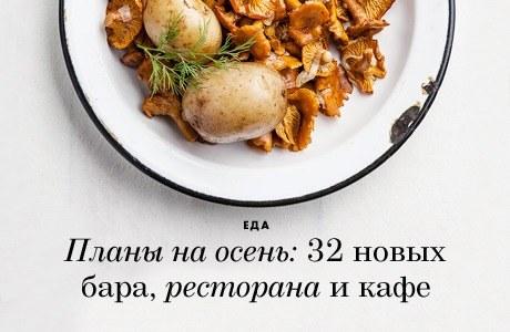 Планы на осень: 32 новых бара, ресторана и кафе