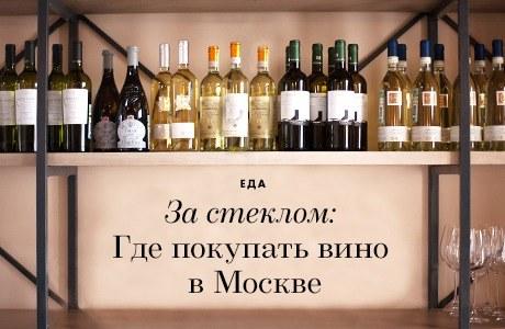 За стеклом: Где покупать вино в Москве