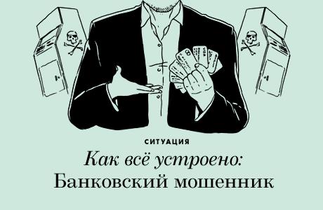 Как всё устроено: Банковский мошенник