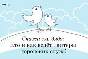 Скажи-ка, дядя: Кто и как ведёт твитеры городских служб