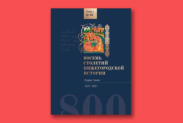«Восемь столетий нижегородской истории»
