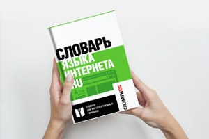 Как создавали «Словарь языка интернета.ru»