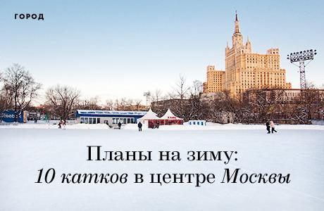 Планы на зиму: 10 катков вцентре Москвы