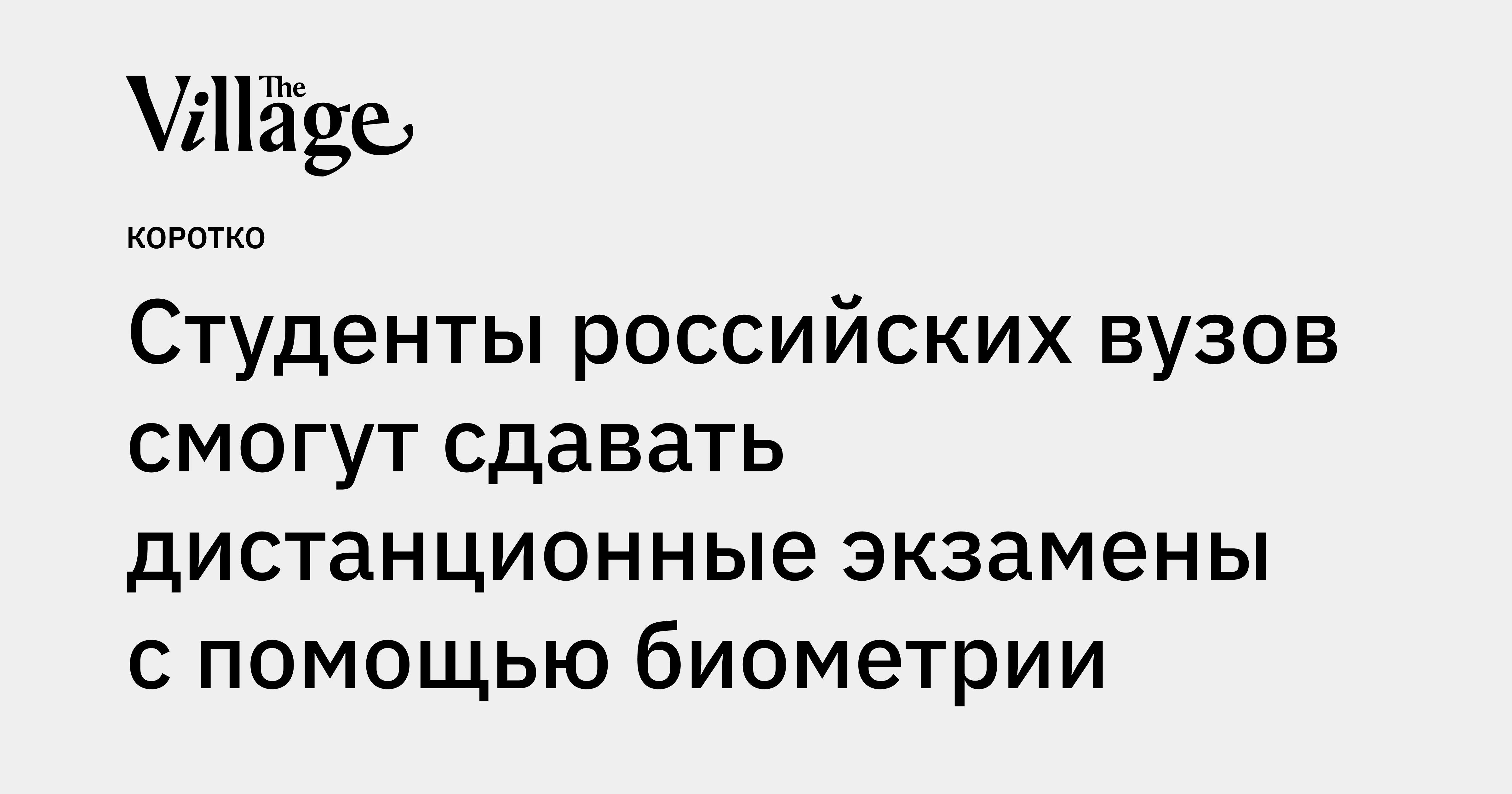 Студенты российских вузов смогут сдавать дистанционные экзамены с помощью биометрии