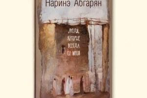 «Люди, которые всегда сомной» НаринэАбгарян