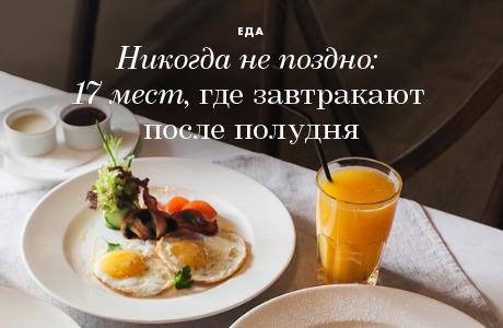 Никогда не поздно:17 мест, где завтракают после полудня