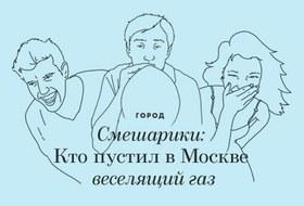Смешарики: Кто пустил в Москве веселящий газ