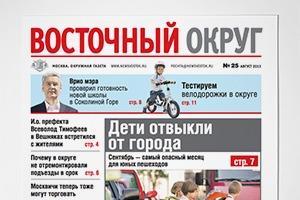 На районе: Дайджест местных газет №1
