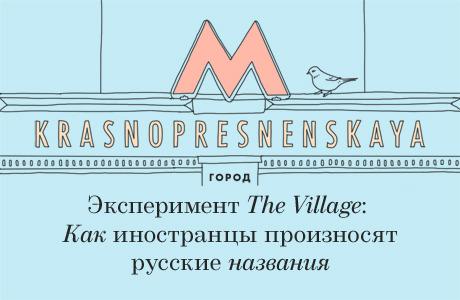 Эксперимент The Village: Как иностранцы произносят русские названия