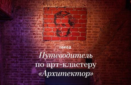 Путеводитель по арт-кластеру «Архитектор»