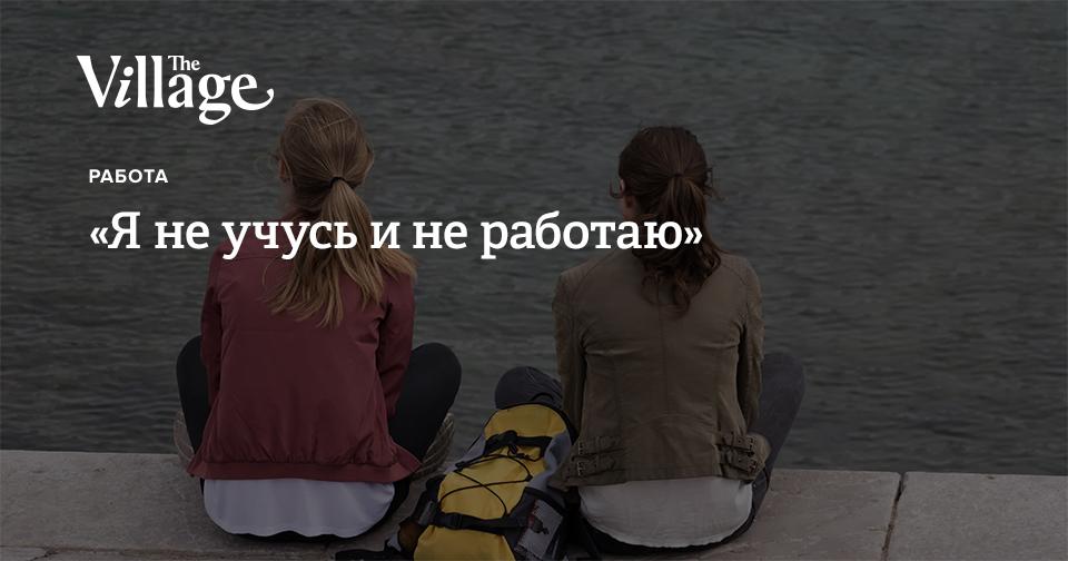 Нет ни друзей ни девушки ни работы работа девушка эскорт новосибирск