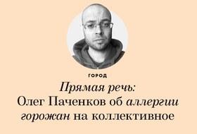 Прямая речь: Олег Паченков об аллергии горожан наколлективное