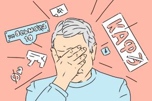 Личный опыт: Как студенты-филологи придумали орфографическую полицию