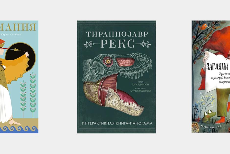 16 новых детских книг