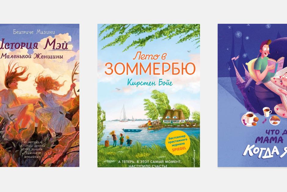 12отличных новых детских книг