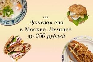 Дешёвая еда: Лучшее за 250 рублей