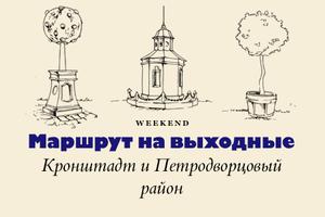 Маршрут на выходные: Кронштадт и Петродворцовый район