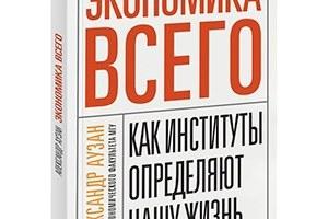 Александр Аузан «Экономика всего»