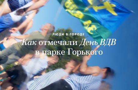 Люди в городе: Как отмечали День ВДВ в парке Горького