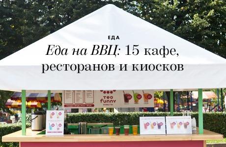 Еда на ВВЦ: 15 кафе, ресторанов и киосков