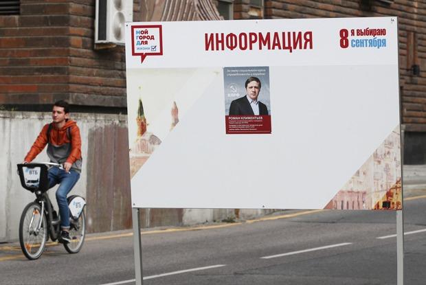 Как (и зачем) голосовать набестолковых выборах 8сентября?