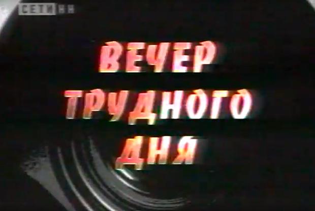 Сотрудники «Вечера трудного дня» — о самой популярной передаче нижегородского телевидения