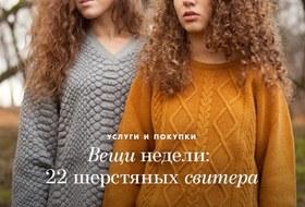 Вещи недели: 22 шерстяных свитера