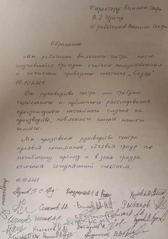 Заявление сотрудников театра с просьбой отменить спектакль