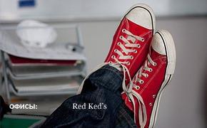 Офис креативного агентства RedKeds
