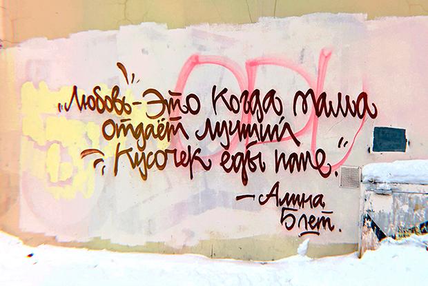 «Искренний взгляд»: Зачем уличные художники разместили на стенах Екатеринбурга цитаты детей о любви