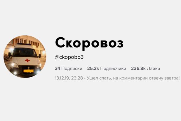 «Скоровоз»: Зачем водитель скорой помощи из Екатеринбурга ведет анонимный «ТикТок»