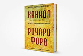 Книга недели: «Канада» Ричарда Форда