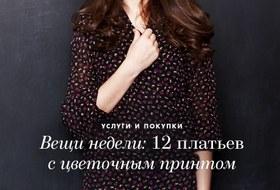 Вещи недели: 12 платьев сцветочным принтом